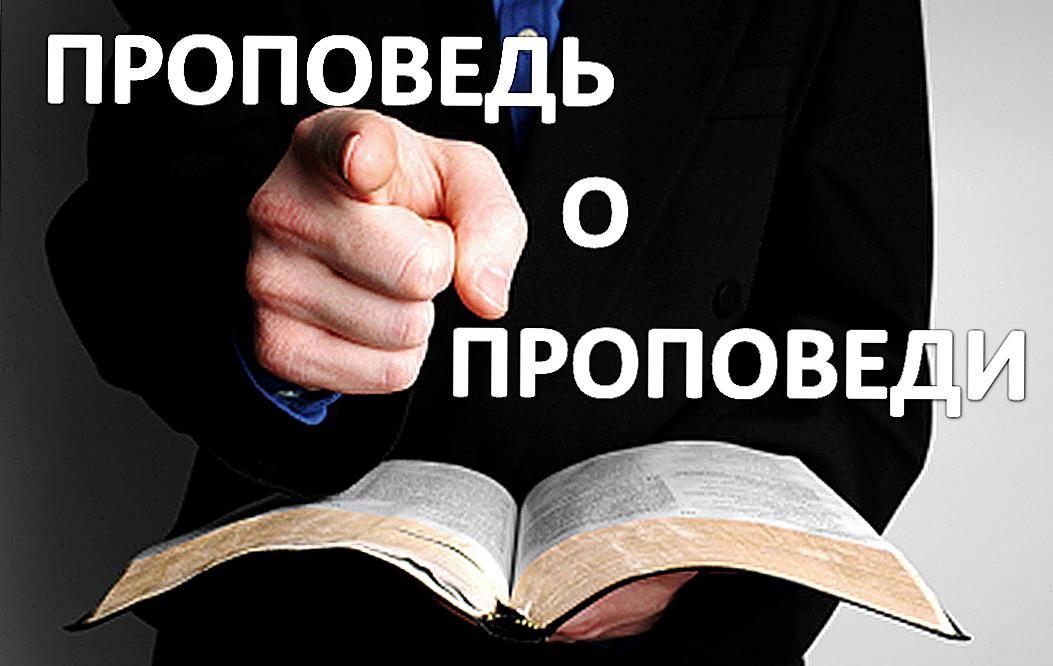 Проповедь на тему благодарность за спасение